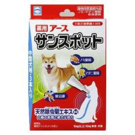 薬用アースサンスポット 中型犬用 1.6g×3本 アース・ペット サンスポツトチユウガタケンヨウ3P