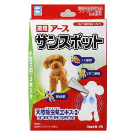 薬用アースサンスポット 小型犬用 0.8g×3本 アース・ペット サンスポツトコガタケンヨウ3P