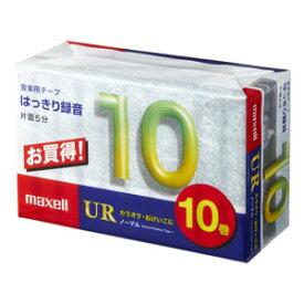 UR-10M 10P マクセル 10分 ノーマルテープ 10本パック maxell