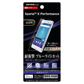 RT-RXPXPFT/S1 レイ・アウト Xperia X Performance(SO-04H/SOV33)用 液晶保護フィルム 5H 耐衝撃 ブルーライトカット アクリルコート 高光沢