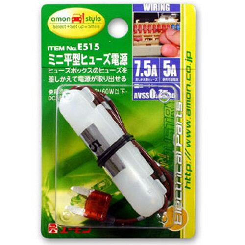 E515 エーモン工業 ミニ平型ヒューズ電源