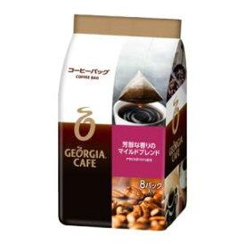 ジョージア コーヒーバッグ 芳醇な香りのマイルドブレンド 8g×8袋 コカ・コーラ Gカフエコ-ヒ-バツグ マイルドB