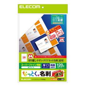 MT-HMKN2WN エレコム なっとく名刺 速切クリアカット・スーパーファイン名刺用紙 A4 10面 12シート(ホワイト) ELECOM