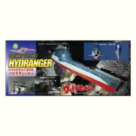 1/200 ウルトラセブンシリーズ 地球防衛軍海洋潜航艇 ハイドランジャー(T.D.F. HR-1 T.D.F.HR-2)2隻セット プラモデル フジミ