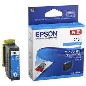SOR-C エプソン 純正インクカートリッジ(シアン) ソリ