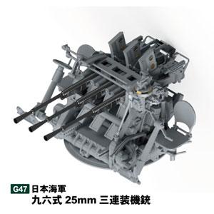 1/35 日本海軍 九六式25mm三連装機銃【G47】 ピットロード [PT G47 キュウロクシキ 25mmサンレン]【返品種別B】