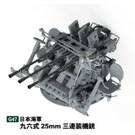 1/35 日本海軍 九六式25mm三連装機銃【G47】 ピットロード