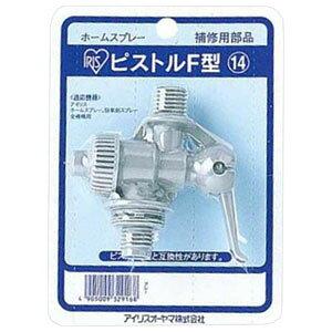 噴霧器別売部品 ピストルF型