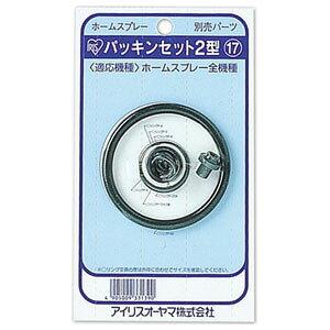 噴霧器別売部品 ホームスプレーパッキンセット 2型