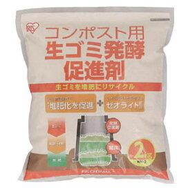 NH-2 アイリスオーヤマ 生ゴミ発酵促進剤 2kg