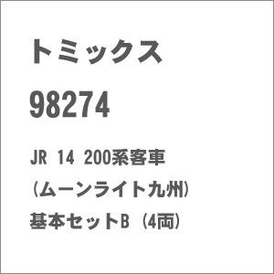 [鉄道模型]トミックス TOMIX (Nゲージ) 98274 JR 14 200系客車 (ムーンライト九州) 基本セットB (4両) [トミックス 98274 ムーンライトキュウシュウ キホンB 4R]【返品種別B】【送料無料】