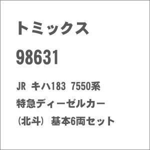 [鉄道模型]トミックス TOMIX (Nゲージ) 98631 JR キハ183 7550系特急ディーゼルカー (北斗) 基本6両セット [トミックス 98631 JRキハ183-7550 キホン6リョウ]【返品種別B】