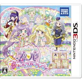【3DS】アイドルタイムプリパラ 夢オールスターライブ! タカラトミーアーツ [CTR-P-B2PJ 3DSプリパラ オールスターライブ]
