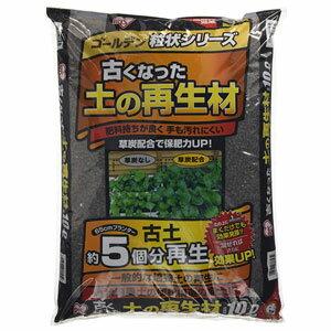 ゴ-ルデンサイセイザイ10L アイリスオーヤマ ゴールデン粒状シリーズ 古くなった土の再生材 (10L)