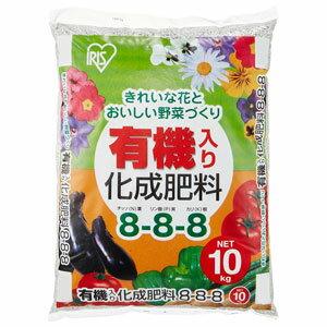 8-8-8ヒリヨウ10KG アイリスオーヤマ 有機入り化成肥料 8-8-8 (10kg)