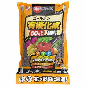 ゴ-ルデンヒリヨウ2.5KG アイリスオーヤマ ゴールデン有機化成肥料 7-5-6 (2.5kg)