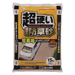 チヨウカタイボウソウスナ15KG アイリスオーヤマ 超硬い固まる防草砂 15kg (ブラウン)
