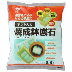 ネツトイリハチゾコイシ3.6L アイリスオーヤマ ネット入り鉢底石 (3.6L)