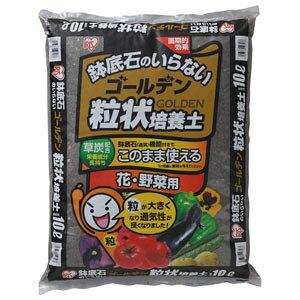 GRBA-10 アイリスオーヤマ ゴールデン粒状培養土 花・野菜用 (10L)