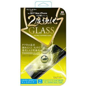 IP8-GLAGW サンクレスト iPhone 11 Pro/ XS/ X用 液晶保護ガラスフィルム 平面保護 バリ硬2度強化ガラス マット防指紋