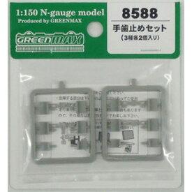 [鉄道模型]グリーンマックス (Nゲージ) 8588 手歯止めセット (3種各2個入り)