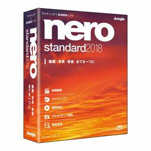 Nero Standard 2018 ジャングル 「ライティング、動画編集、動画変換、再生・管理の基本機能を搭載したスタンダード版」【返品種別B】【送料無料】