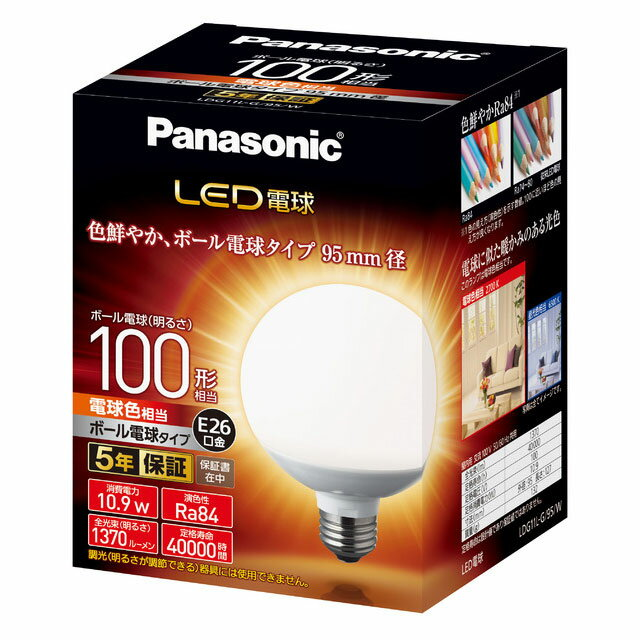 LDG11LG95W パナソニック LED電球 ボール電球形 1370lm(電球色相当) Panasonic