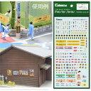 [鉄道模型]こばる (N) MS-18 ポスターと看板デカール [コバルMS-18]【返品種別B】