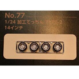 1/24 ザ・チューンドパーツ No.77 加工てっちん TYPE-2 14インチ【54680】 アオシマ