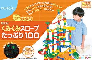 KUMON NEWくみくみスロープ たっぷり100 くもん出版
