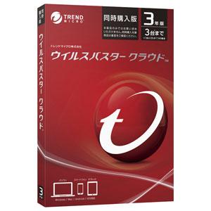 ウイルスバスター クラウド【3年版 3台利用可能】【同時購入版】DVD-ROM版 トレンドマイクロ