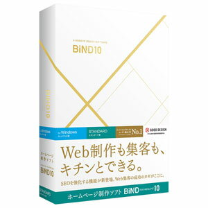 BiND for WebLiFE10 スタンダード Windows版 デジタルステージ ※パッケージ版【返品種別B】