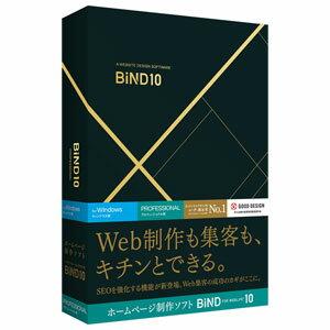 BiND for WebLiFE10 プロフェッショナル Windows版 デジタルステージ ※パッケージ版【返品種別B】