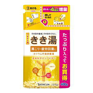 きき湯 カリウム芒硝炭酸湯 はちみつレモンの香り 480g 詰め替え用