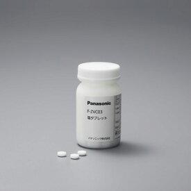 F-ZVC03 パナソニック 空間除菌脱臭機(ジアイーノ)用関連商品 Panasonic 塩タブレット [FZVC03]