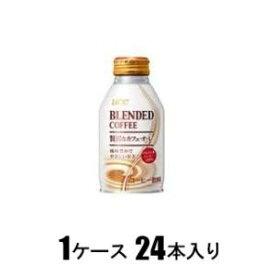 UCC ブレンドコーヒー 贅沢なカフェ・オ・レ 缶 260g(1ケース24本入) UCC上島珈琲 ゼイタクナカフエ・オ・レ260G*24