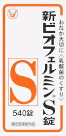 新ビオフェルミンS錠 540錠 大正製薬 シンビオフエルミンSジヨウ 540T [シンビオフエルミンSジヨウ540T]【返品種別B】