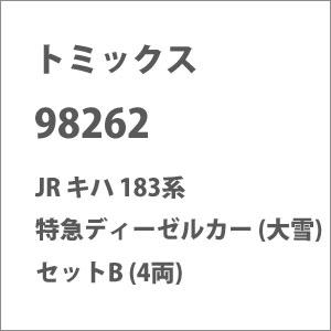 [鉄道模型]トミックス TOMIX (Nゲージ) 98262 JR キハ183系特急ディーゼルカー (大雪) セットB (4両) [トミックス 98262 キハ183 タイセツ セットB 4R]【返品種別B】【送料無料】