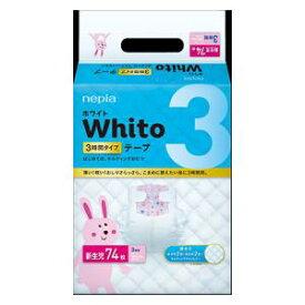 ネピアWhitoテープ新生児用3時間タイプ 74枚 (お誕生〜5kg) 王子ネピア WHITOテ-プシンセイジ3H74