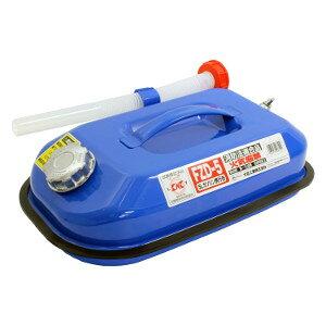 FZD-5 大自工業 ガソリン携行缶 5L (ブルー) メルテック