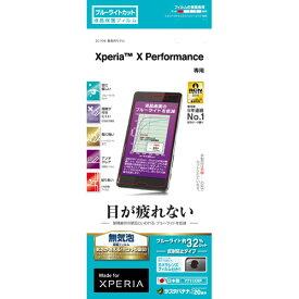 Y711XXP ラスタバナナ Xperia X Performance(SO-04H/SOV33)用 液晶保護フィルム ブルーライトカット 反射防止