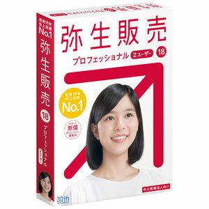 弥生販売 18 プロフェッショナル 2ユーザー 通常版 弥生 ※パッケージ版【返品種別B】