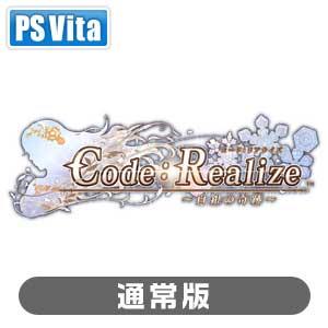 【PS Vita】Code:Realize 〜白銀の奇跡〜(通常版) アイディアファクトリー [VLJM-38057]