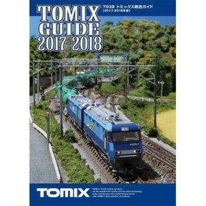 [鉄道模型]トミックス TOMIX 7039 トミックス総合ガイド2017-2018 [トミックス ソウゴウガイド 2017-2018]【返品種別B】