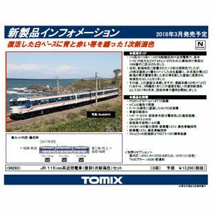 [鉄道模型]トミックス TOMIX (Nゲージ) 98282 JR 115 1000系近郊電車 (復刻1次新潟色)セット (3両) [トミックス 98282 115 1000ケイ ニイガタ3R]【返品種別B】