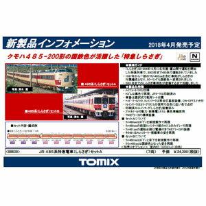 [鉄道模型]トミックス TOMIX (Nゲージ) 98639 JR 485系特急電車 (しらさぎ)セットA (7両) [トミックス 98639 485 シラサギ セットA 7R]【返品種別B】【送料無料】