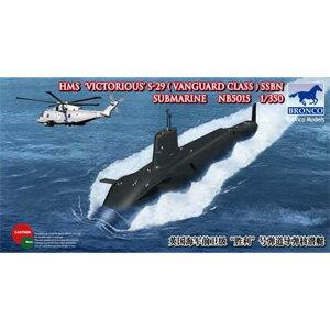 1/350 英・HMS S29号ヴィクトリアス原子力潜水艦【CB5015】 ブロンコ