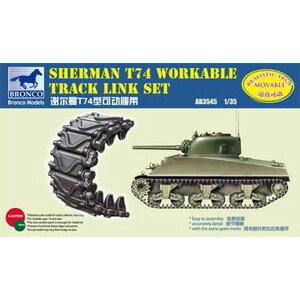 1/35 米・シャーマンT74型金属ストッパー型可動キャタピラ【CBA3545】 ブロンコ [CBA3545 アメリカシャーマンT74 キャタピラ]【返品種別B】