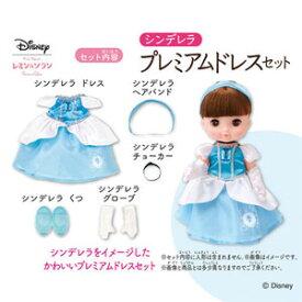 レミン&ソラン シンデレラ ドレスセット バンダイ 【Disneyzone】