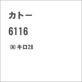 [鉄道模型]カトー 【再生産】(Nゲージ) 6116 キロ28